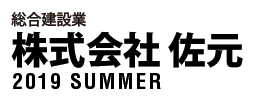 総合建設業 株式会社佐元