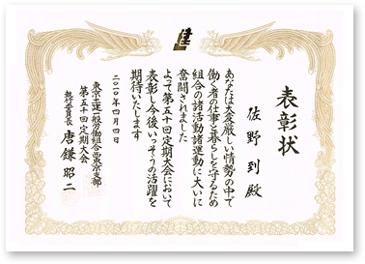東京土建一般労働組合西東京支部様より表彰されました