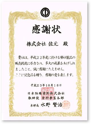 日本特殊塗料株式会社様より感謝状を頂きました