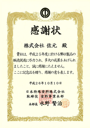 日本特殊塗料株式会社様より感謝状を頂きました。